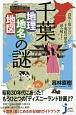 千葉 地理・地名・地図の謎 意外と知らない千葉県の歴史を読み解く!