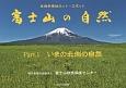 富士山の自然 いまの北側の自然 生物多様性ホット・スポット(1)