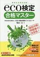 eco検定 合格マスター 環境社会検定試験