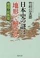 日本史の謎は「地形」で解ける 環境・民族篇