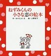 ねずみくんの小さな恋の絵本 全2巻セット