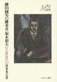 柳田國男の継承者福本和夫 人と文化の探究9 「コトバ」を追い求めた知られざる師弟の交遊抄