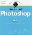 これからはじめる Photoshopの本 <CC対応版> いちばんやさしいデザインの教科書です!