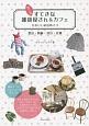 西三河 すてきな雑貨屋さん&カフェ かわいいお店めぐり 豊田・岡崎・刈谷・安城