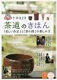 DVDで手ほどき 茶道のきほん 『美しい作法』と『茶の湯』の楽しみ方