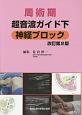 周術期 超音波ガイド下神経ブロック<改訂第2版>