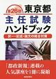 東京都主任試験ハンドブック<第26版> 択一・記述・論文の総合対策