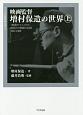 映画監督増村保造の世界(上) 〈映像のマエストロ〉映画との格闘の記録1947-1986