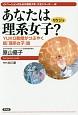 あなたは理系女子-リケジョ-? イノベーションのための理科少年・少女シリーズ7 YUKO教授がつぶやく超「理系女子」論