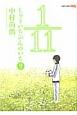 1/11 じゅういちぶんのいち(9)
