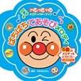 ぱちぱちてあそびメロディ アンパンマン・メロディバギーブック 6曲のメロディ&ピカピカ!
