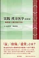 実践 漢方医学<改訂第2版> 精神科医・心療内科医のために