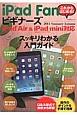 iPad Fanビギナーズ 2014Summer-Autumn スッキリわかる入門ガイド iPad Air&iPa