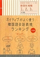ネイティブがよく使う韓国語会話表現ランキング