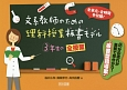 """文系教師のための理科授業板書モデル 3年生の全授業 45分の流れが黒板で早分かり!""""板書型指導案"""""""