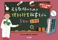 """文系教師のための理科授業板書モデル 5年生の全授業 45分の流れが黒板で早分かり!""""板書型指導案"""""""