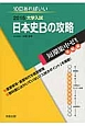 日本史Bの攻略 大学入試 短期集中ゼミ 実戦編 2015 10日あればいい