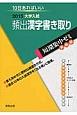 頻出漢字書き取り 大学入試 短期集中ゼミ 実戦編 2015 10日あればいい