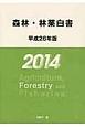 森林・林業白書 平成26年