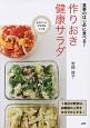 作りおき健康サラダ 食事のはじめに食べる! 太りにくいカラダをつくる