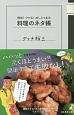 簡単!ウケる!めしとつまみ 料理のネタ帳