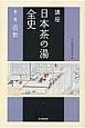 講座 日本茶の湯全史 近世 (2)