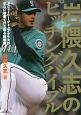 岩隈久志のピッチングバイブル メジャーリーグトップクラスの少ない球数で打ち取る投