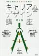 キャリアデザイン講座<第2版> 理論と実践で自己決定力を伸ばす
