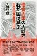 借金大国の大嘘で我が国は滅ぶ 日本再生のキーワード・正規雇用