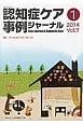 認知症ケア事例ジャーナル 7-1 2014 特集:介護・福祉施設の経営・運営と課題
