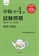 中検準4級試験問題[第80・81・82回] 解答と解説 CD-ROM付