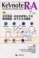 Keynote R・A 2-3 2014.7 特集:自己免疫・炎症を抑制しうる新規細胞・分子とその機能 Rheumatic&Autoimmune Dise
