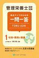 得点アップのための一問一答 TOKU-ICHI 社会・環境と健康 管理栄養士国家試験(1)