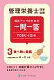得点アップのための一問一答 TOKU-ICHI 食べ物と健康 管理栄養士国家試験(3)