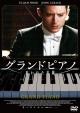 グランドピアノ ~狙われた黒鍵~