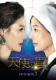 天使の罠 DVD-BOX 3