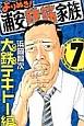 よりぬき!浦安鉄筋家族 大鉄テキトー編 (7)