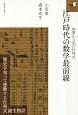 江戸時代の数学最前線 和算から見た行列式