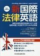 新国際法律英語 国際法律英語証明試験(ILEC)対策国際弁護士を目