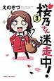 桜乃さん迷走中! (3)