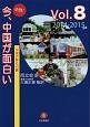 必読!今、中国が面白い 2014~2015 中国が解る60編(8)