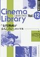 シネマライブラリー 『女性映画がおもしろい』 2014 (12)