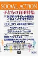SOCIAL ACTION 2014.6 子どもの貧困特集 (2)