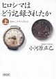 ヒロシマはどう記録されたか(上) 昭和二十年八月六日