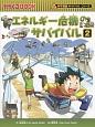 エネルギー危機のサバイバル 科学漫画サバイバルシリーズ 生き残り作戦(2)