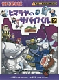 ヒマラヤのサバイバル 科学漫画サバイバルシリーズ 生き残り作戦(2)