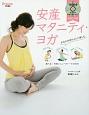 安産マタニティ・ヨガ おなかの赤ちゃんと楽しむ DVD付 選べる!充実メニューがトータル80分