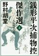 銭形平次捕物控傑作選 八五郎子守唄 (3)