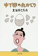 ゆで卵の丸かじり