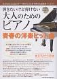 弾きたいけど弾けない大人のためのピアノ 青春の洋楽ヒット曲 音名カナ付き 大きくて見やすい音符